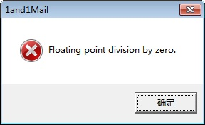 floating point division by zero win 7 错误